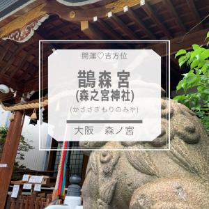 【鵲森宮】開運♡大阪 森ノ宮~成功する人が通う 聖徳太子の神社~