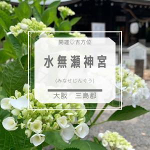 【水無瀬神宮】開運♡大阪 島本 ~名水百選の御神水 離宮の水~