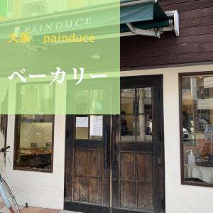 【PAINDUCE】大阪♡ベーカリー~ お総菜パンが一押しのパン屋さん ~