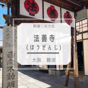 【法善寺】開運♡大阪 難波~大阪の人情と風情を感じる 浪花名刹~