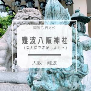 【難波八阪神社】開運♡大阪 難波〜邪気を吸う獅子がいるパワースポット〜