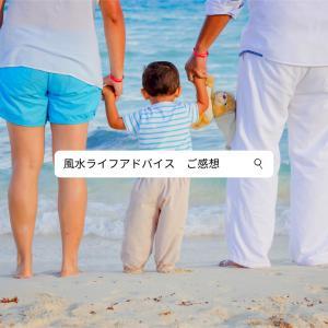 【ご感想】不安なことがスッキリ!~オンライン 風水ライフアドバイス~