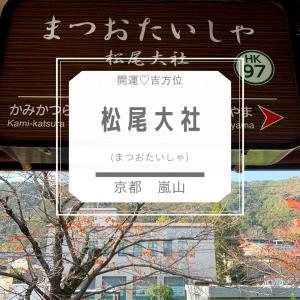 【松尾大社】開運♡京都 嵐山〜京都五社巡り 都の西の護り神〜