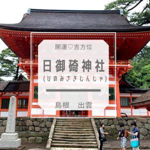 【日御碕神社】開運♡島根 出雲〜日本の夜を守る神社 〜
