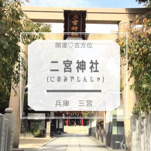 【二宮神社】開運♡兵庫 神戸〜神戸八社巡りで厄払い 〜
