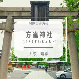 【方違神社】開運♡大阪 堺東〜凶方位へ引越し、旅行に方災除け〜
