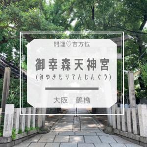 【御幸森天神宮】開運♡大阪 桃谷~韓国に行った気になるコリアタウン~