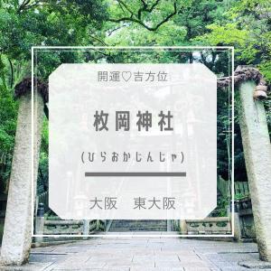 神氣をもらえる【枚岡神社】開運♡東大阪~香り風景百選の地でハイキング~