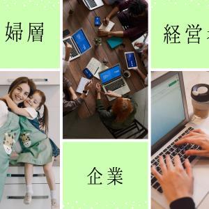風水講演・セミナー・相談会【企業・顧客向け】
