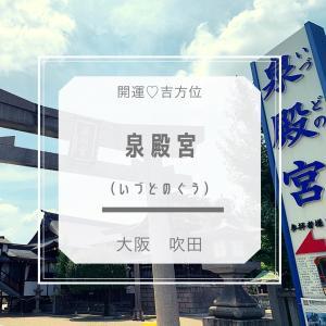 ビールが作られた霊泉【泉殿宮】大阪 吹田~万博ゆかりの神社~