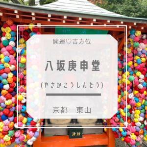 【八坂庚申堂】GOTOキャンペーンで行きたい!京都で人気のインスタ映えスポット