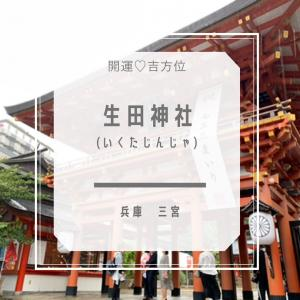 神戸の安産祈願・恋愛成就・ご縁結び【生田神社】へ吉方位参拝