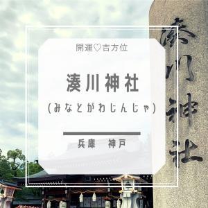 神戸七福神【湊川神社】楠木正成を祀る神戸の人気の神社