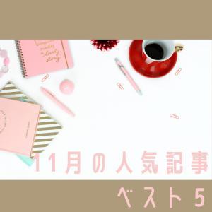 11月に読まれた人気記事 BEST 5
