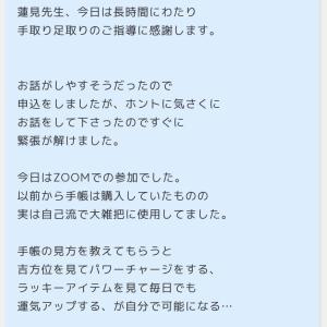 【ご感想】手取り足取りのご指導に感謝!〜開運ダイアリーセミナー〜