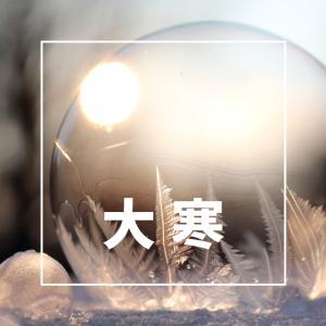 【大寒】冬の季節の最後の節気〜縁起の良い食べ物とは?〜