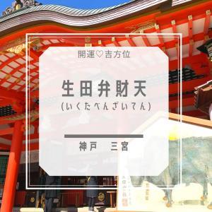 【生田弁財天】神戸 三宮~己巳の日に参拝したい市杵島姫命~