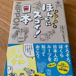「古事記で謎解き ほんとにスゴイ!日本」で日本の勉強