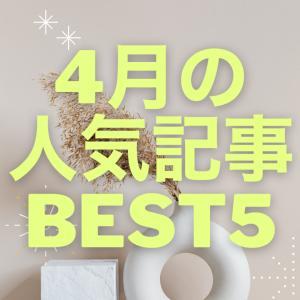 4月に読まれた人気記事 BEST5