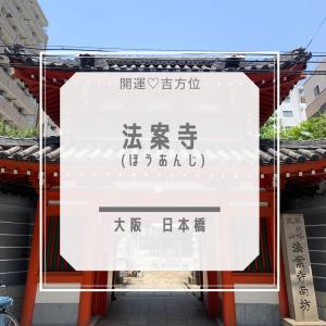 【法案寺】大阪 日本橋~大阪七福神巡り 弁財天様~