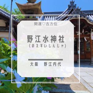 【野江水神社(水神社)】大阪 城東区~一白水星の月に行きたい!水の神様~