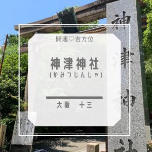 【神津神社】大阪 淀川区~十三のパワースポット~