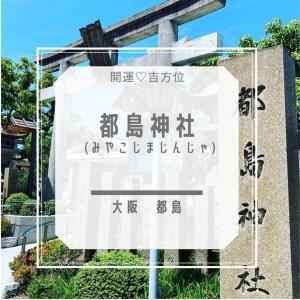 【都島神社】大阪 都島~心が整う美しい境内の神社~