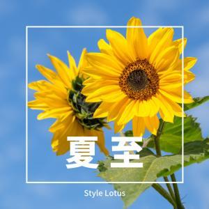 【夏至】陽の氣極まる日 恵方参りがおすすめ