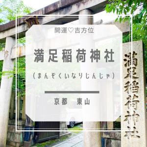 【満足稲荷神社】京都 東山~太閤秀吉が出世祈願したお稲荷様~