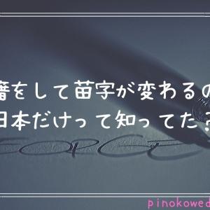 入籍をして苗字が変わるのは日本だけって知ってた?夫婦別姓が認められる可能性は?