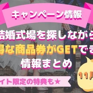 【11月】8万円分のギフト券が貰えるお得情報【キャンペーン情報】
