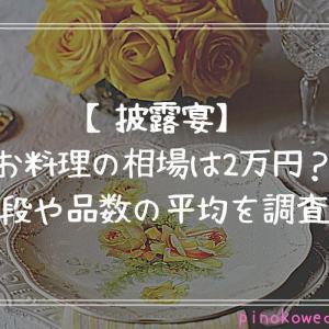 【披露宴】お料理の相場は2万円?値段や品数の平均を調査!