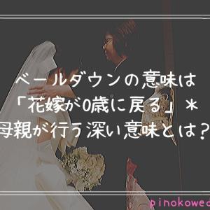ベールダウンの意味は「花嫁が0歳に戻る」*母親が行う深い意味とは?