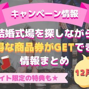 【12月】最大8万円分のギフト券が貰えるお得情報【キャンペーン情報】