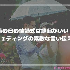 雨の日の結婚式は縁起がいい!雨ウェディングの素敵な言い伝え6選