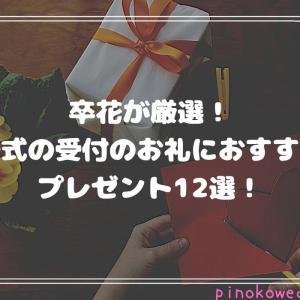 【2020年最新】結婚式の受付のお礼におすすめのプレゼント12選!卒花が厳選!