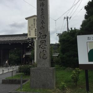 知恩院(京都府)