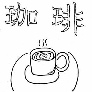 コーヒーミルを一年間使ってみて