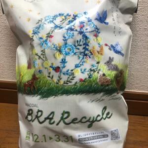 ワコールのブラ・リサイクル〈日本編〉