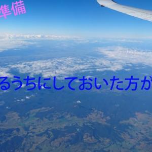 【ワーホリ準備】日本にいるうちにしておいた方がいいこと