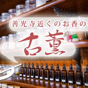 長野市善光寺付近 お香の店古薫Kotaki