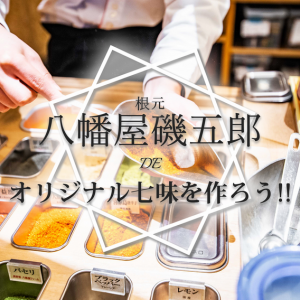 長野市 八幡屋磯五郎でオリジナル七味を作ろう
