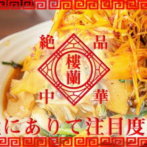 絶品中国料理ランチ 栄村 楼蘭