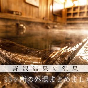 完全攻略 野沢温泉の外湯13ヶ所の特色まとめました