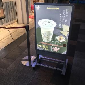 新語・流行語大賞 タピる♪