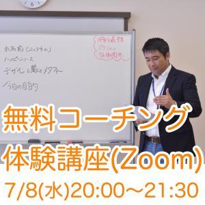 7/8(水)無料コーチング体験講座 お知らせ