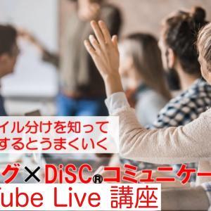 YouTubeライブ講座 やってみました