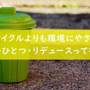 リサイクルよりも環境にやさしい3Rのひとつ・リデュースってなに?