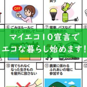 神奈川県の推進する「マイエコ10宣言」でエコな取り組みを始める宣言をします!
