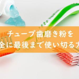 チューブ歯磨き粉を完全に最後まで使い切る方法